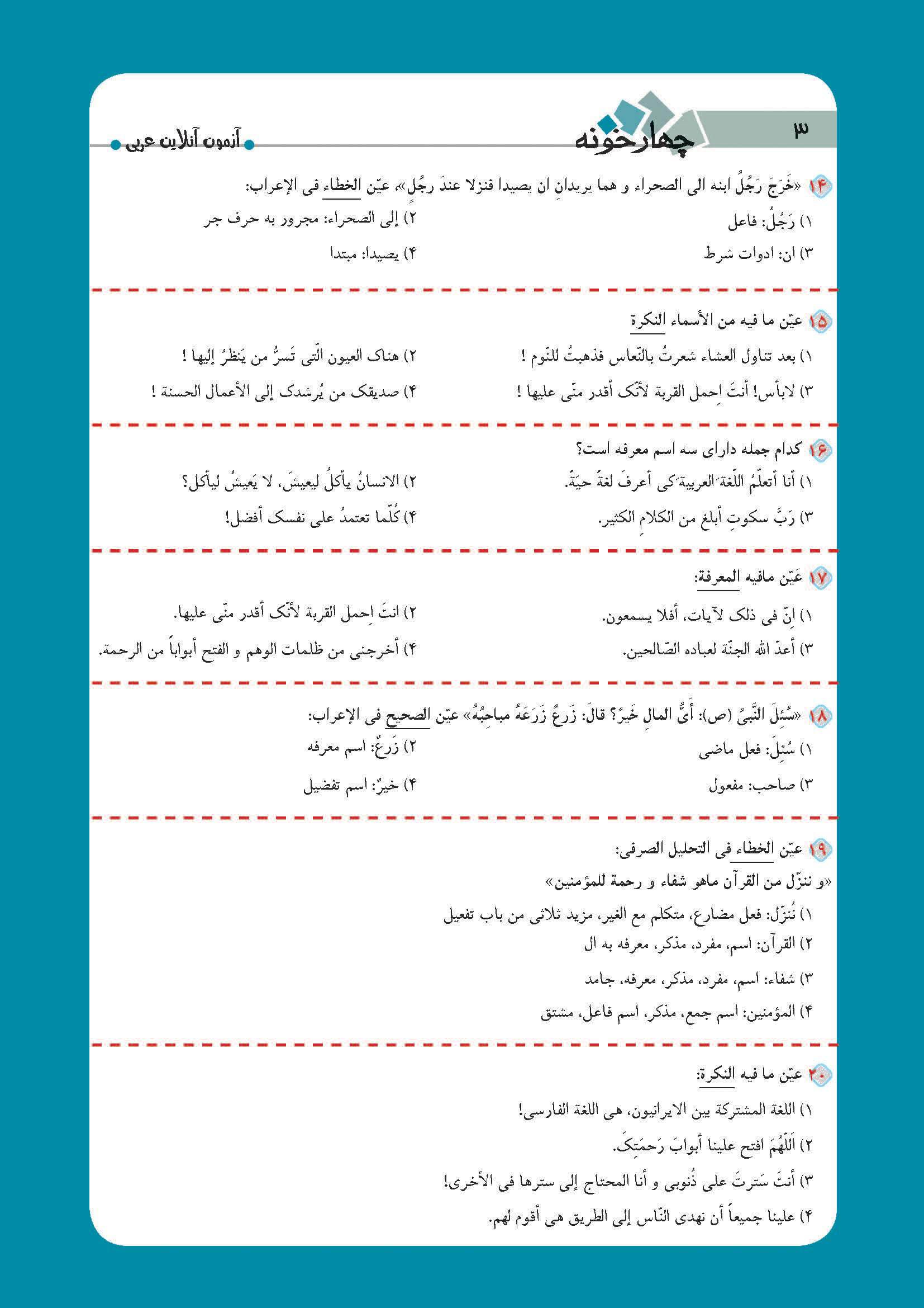آزمون آنلاین عربی