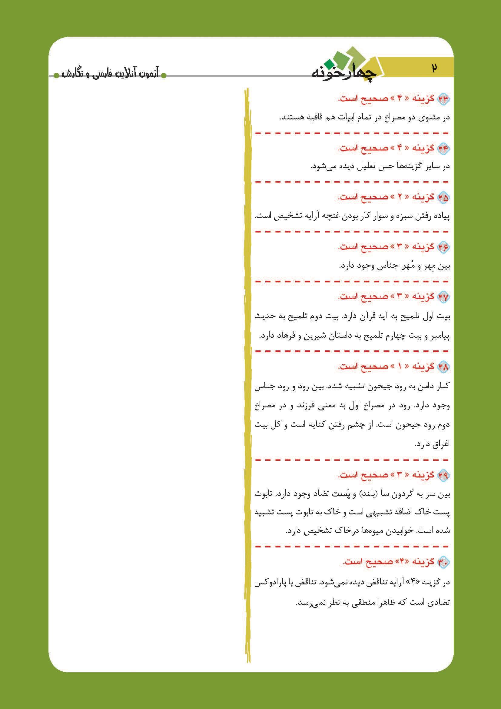 آزمون آنلاین فارسی و نگارش