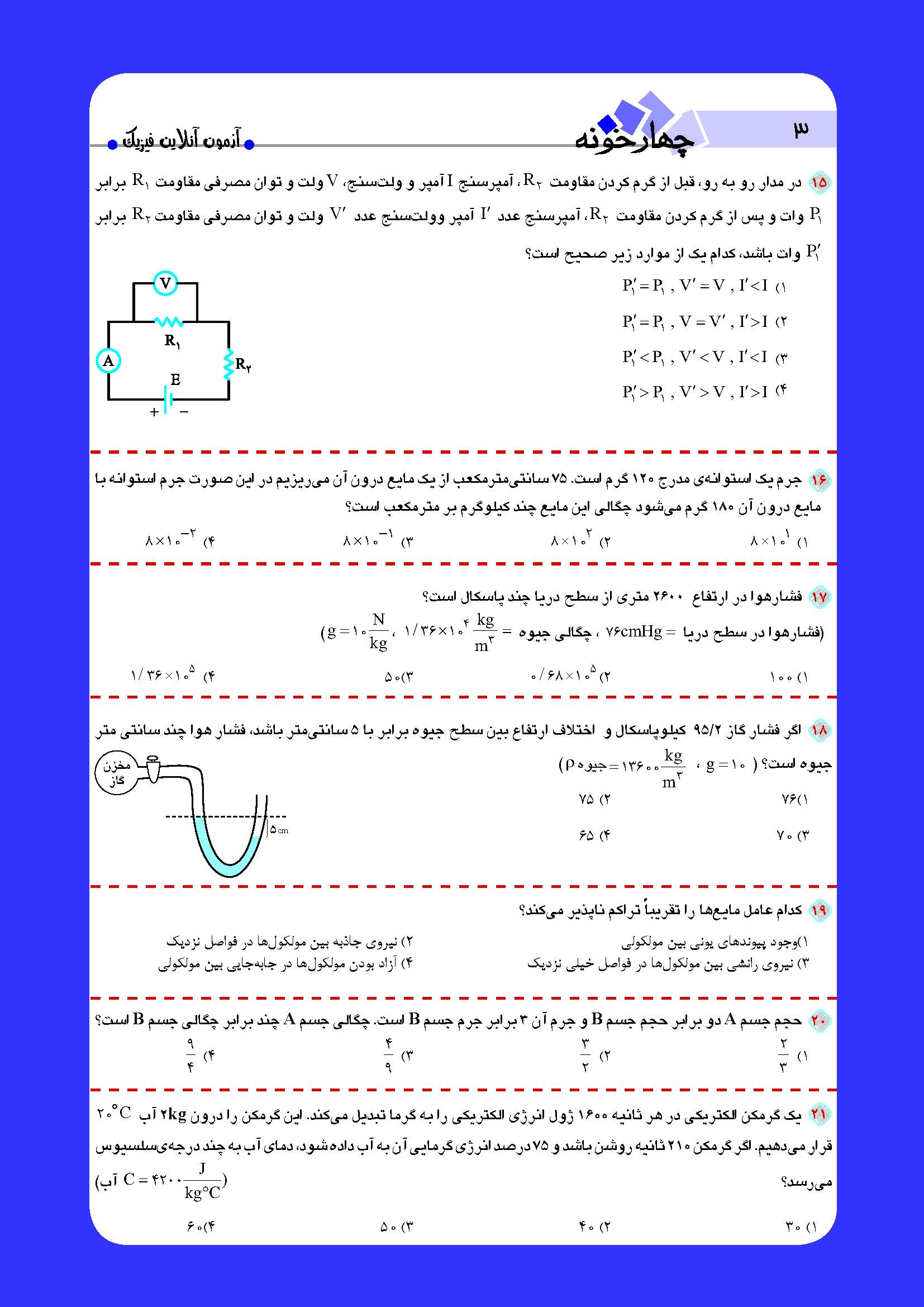 آزمون آنلاین فیزیک