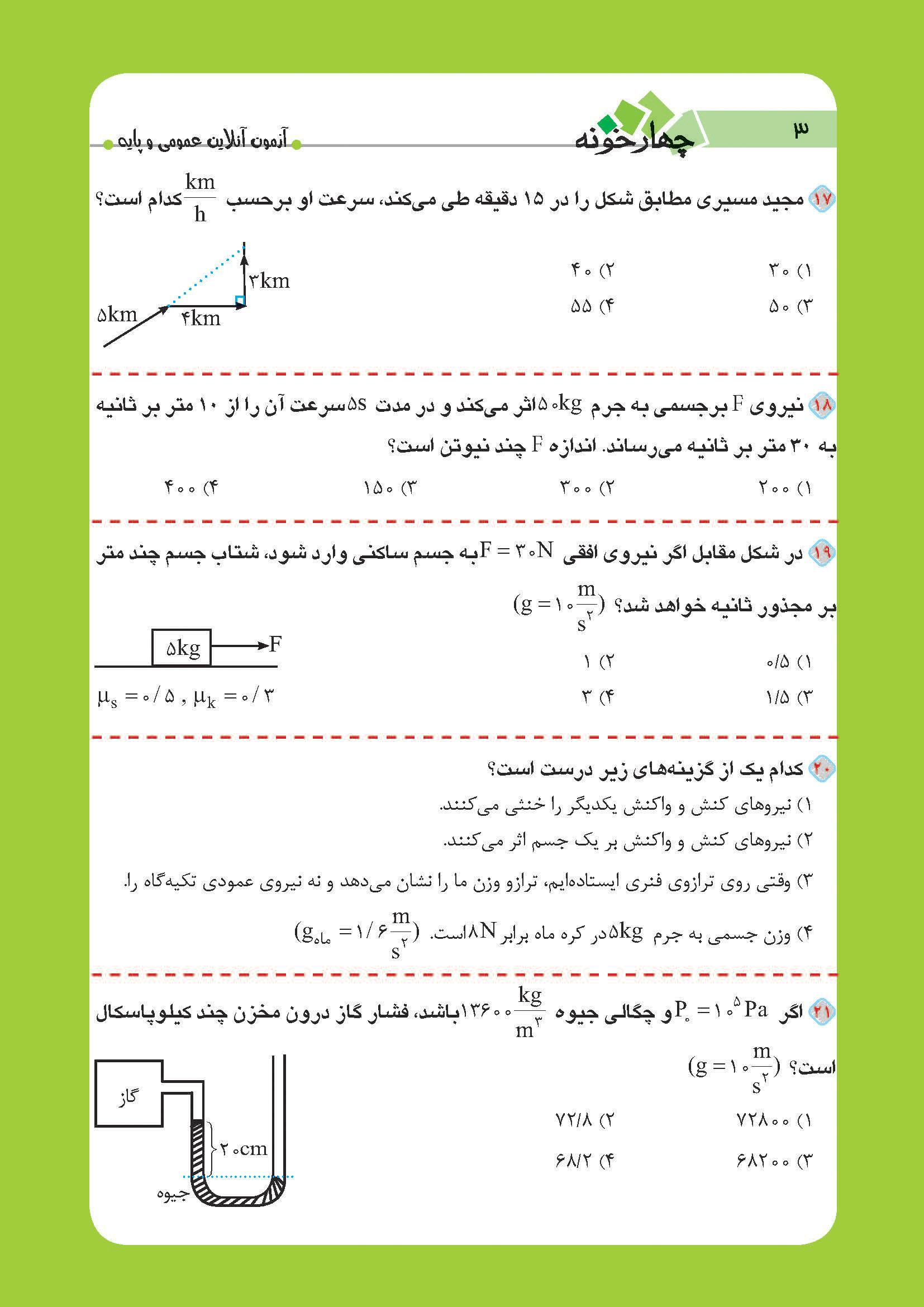 آزمون آنلاین جامع مکانیک