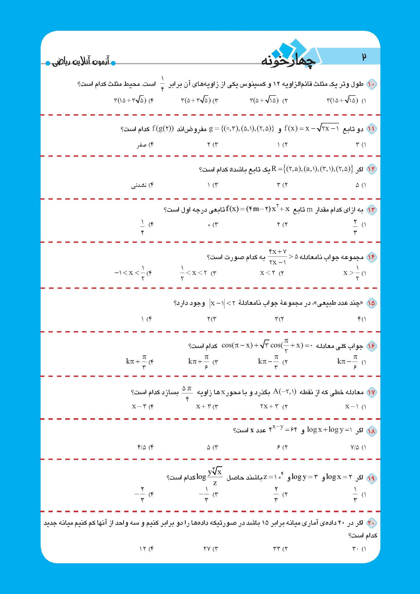 آزمون آنلاین ریاضی