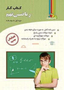 کتاب کار ریاضی نهم