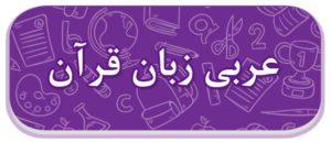عربی زبان قرآن
