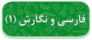 فارسی و نگارش (1)