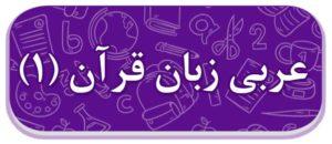 عربی زبان قرآن 1