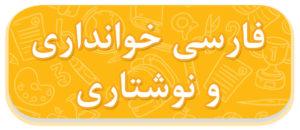 فارسی خوانداری و نوشتاری