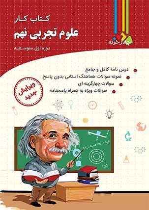 کتاب کار علوم تجربی نهم