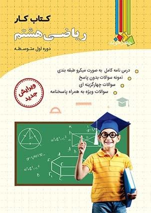 کتاب کار ریاضی هشتم