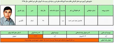 رشته کامپیوتر- قبولی دانشگاه مهاجر اصفهان - روزانه- کنکور هنرستان سال 95