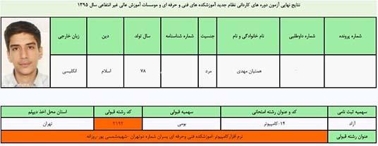 رشته کامپیوتر- قبولی دانشگاه شمسی پور تهران- روزانه- کنکور هنرستان سال 95