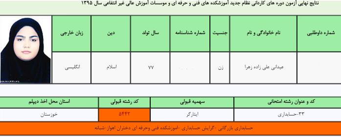 رشته حسابداری - قبولی دانشگاه فنی حرفه ای دختران اهواز - شبانه - کنکور هنرستان سال 95