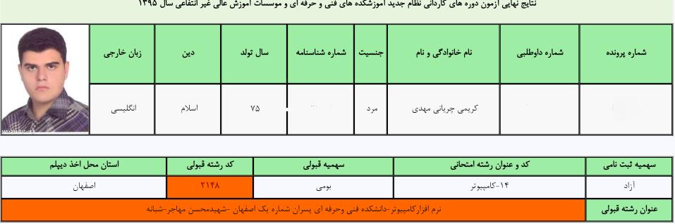 رشته کامپیوتر - قبولی دانشگاه مهاجر اصفهان - شبانه- کنکور هنرستان سال 95