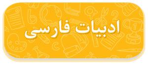 ادبیات فارسی