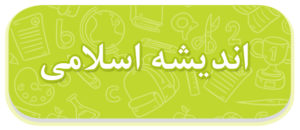 اندیشه اسلامی
