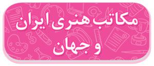 مکاتب هنری ایران و جهان