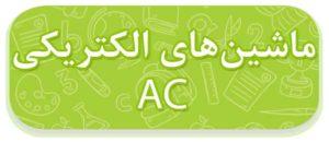 ماشین های الکتریکی AC