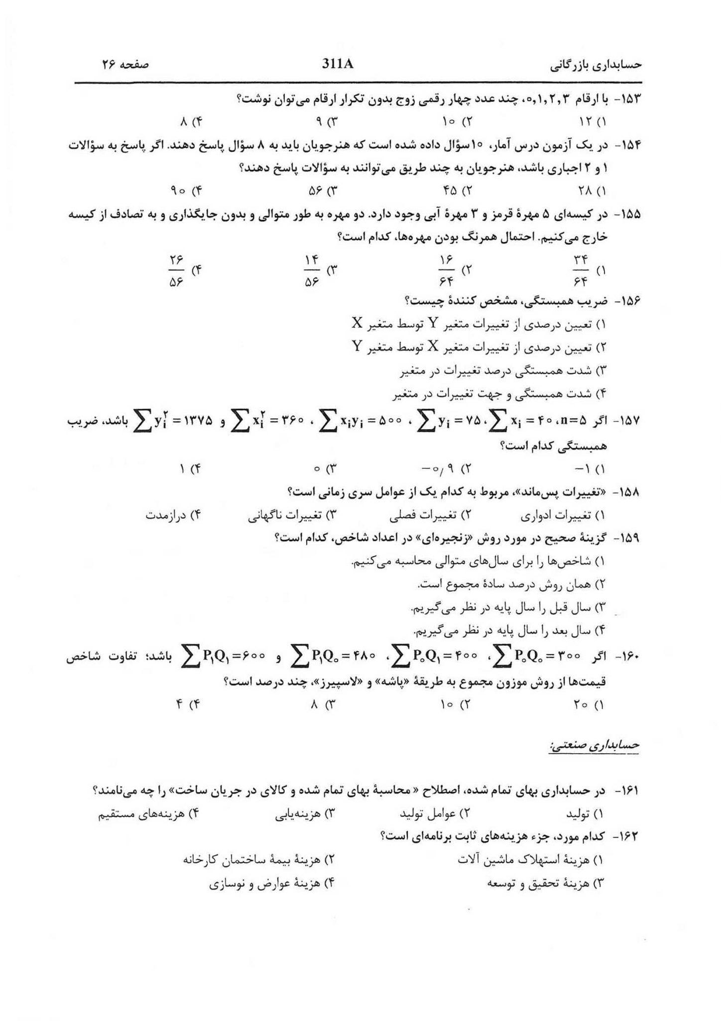 سوالات کنکور حسابداری 96