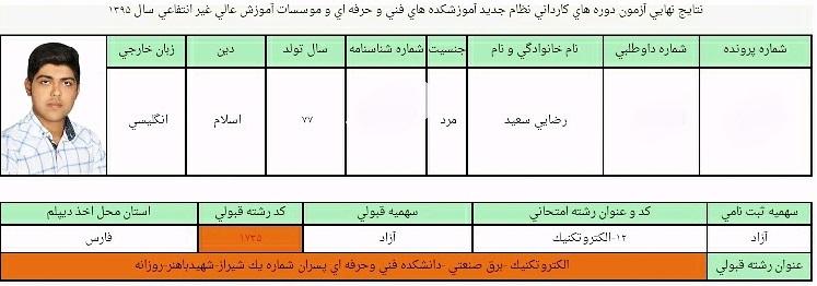 رشته الکتروتکنیک - قبولی دانشگاه باهنر شیراز - روزانه- کنکور هنرستان سال 95