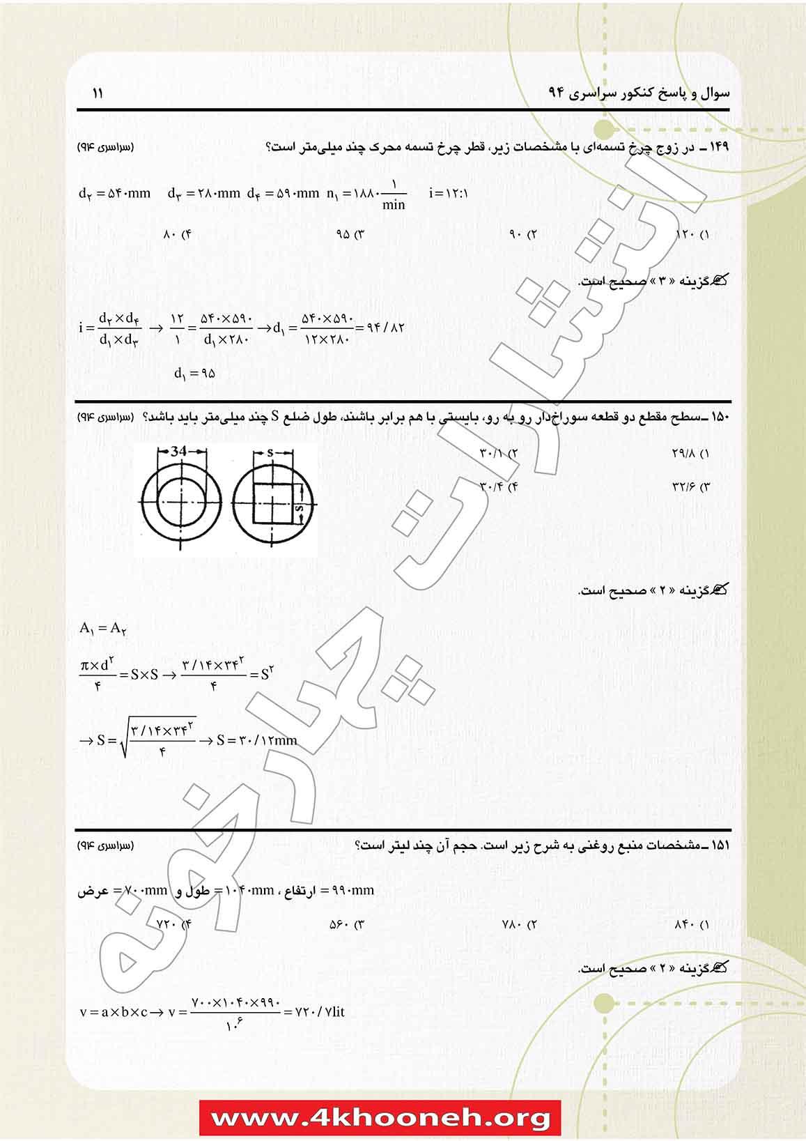 سوالات و پاسخنامه کنکور فنی حرفه ای مکانیک خودرو 94