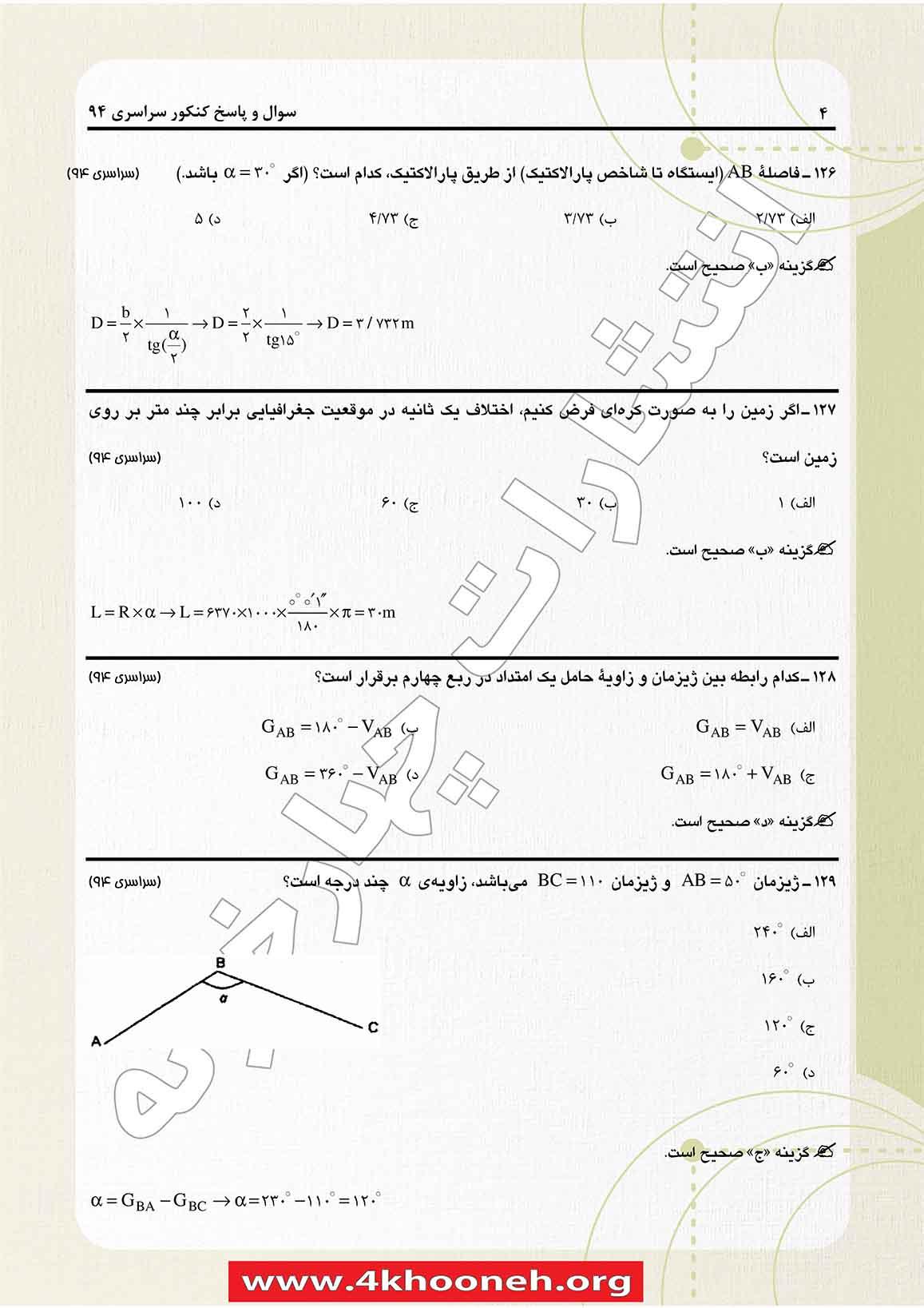 سوالات و پاسخنامه کنکور فنی حرفه ای نقشه برداری 94