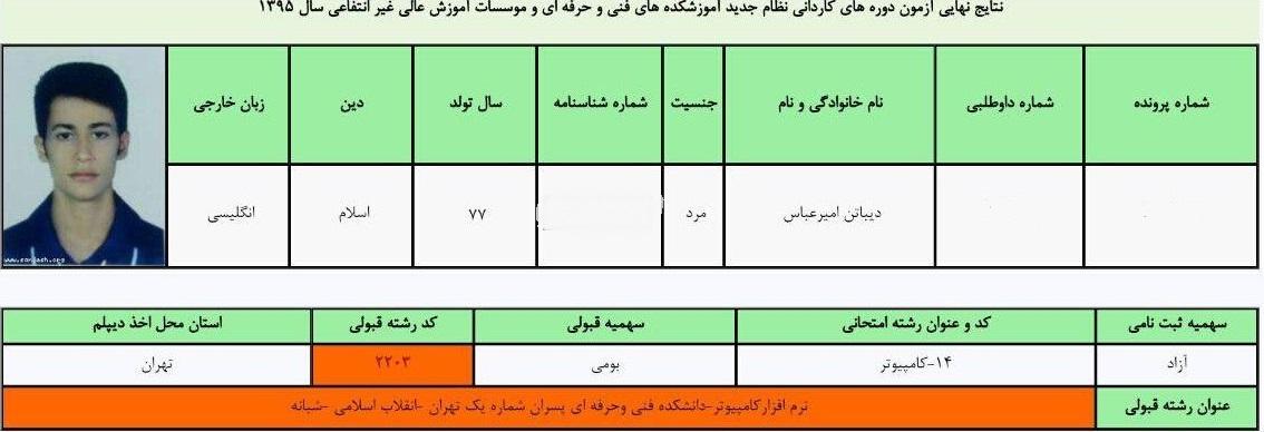 رشته کامپیوتر- قبولی دانشگاه انقلاب اسلامی تهران - شبانه- کنکور هنرستان سال 95