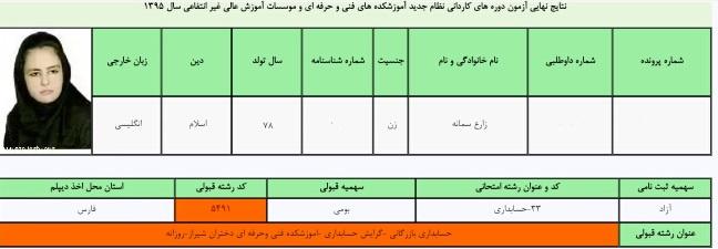 رشته حسابداری - قبولی دانشگاه فنی دختران شیراز - روزانه- کنکور هنرستان سال 95