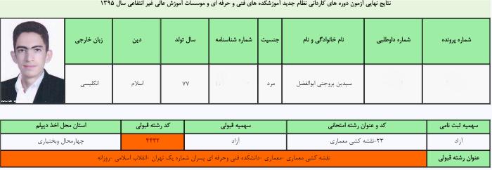 رشته معماری- قبولی دانشگاه انقلاب اسلامی تهران - روزانه- کنکور هنرستان سال 95