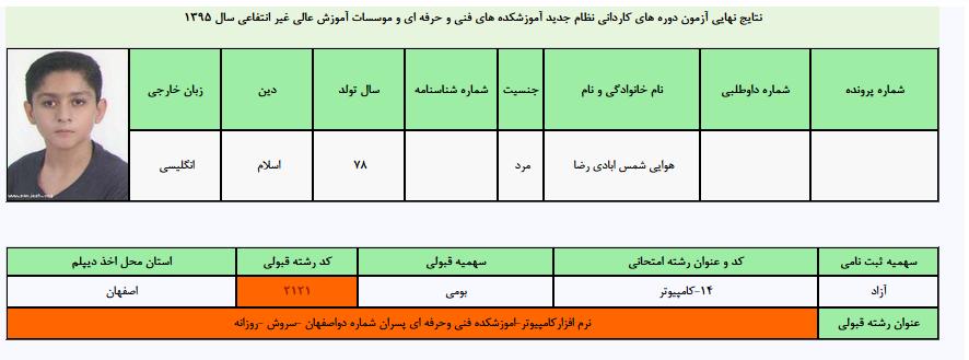 رشته کامپیوتر- قبولی دانشگاه سروش اصفهان - روزانه- کنکور هنرستان سال 95