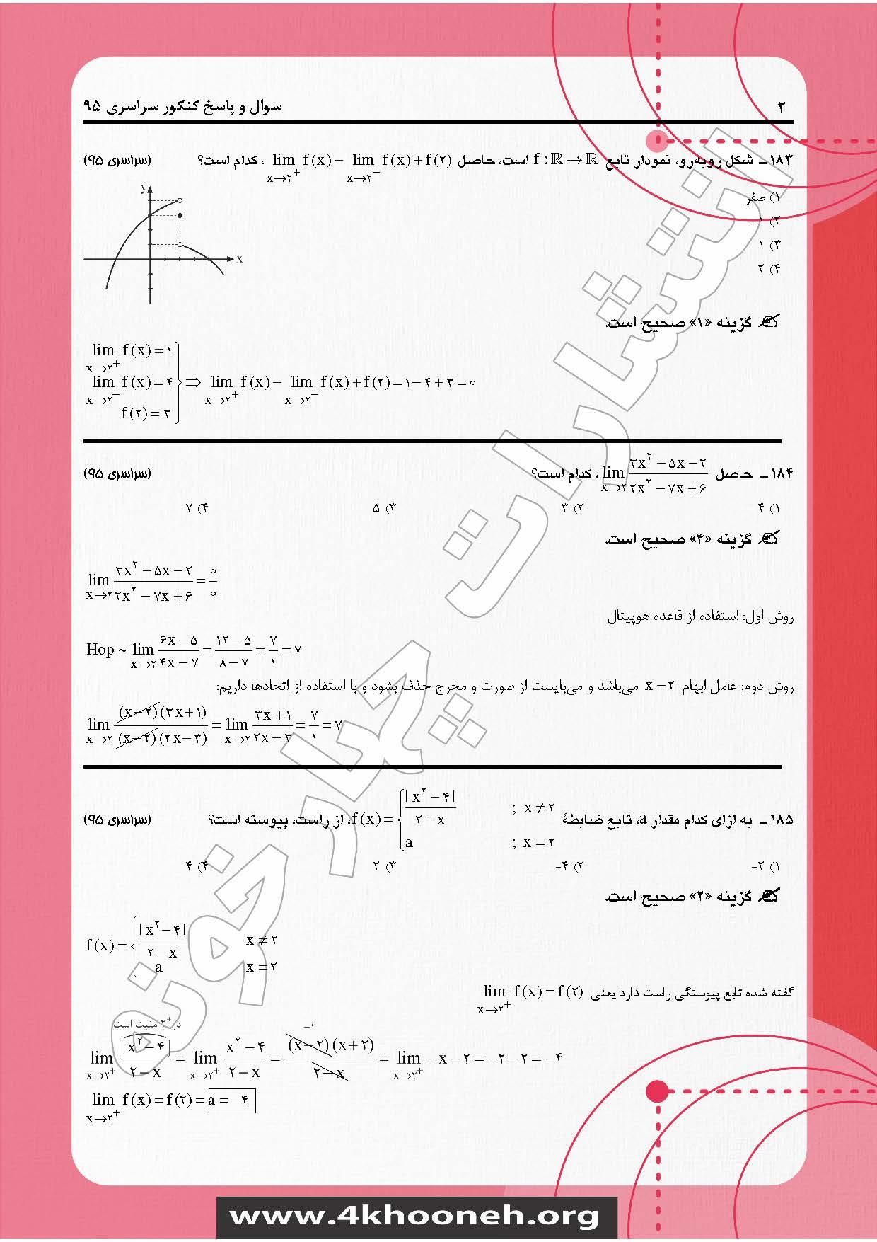 سوالات و پاسخنامه درس ریاضی 3 سال 95