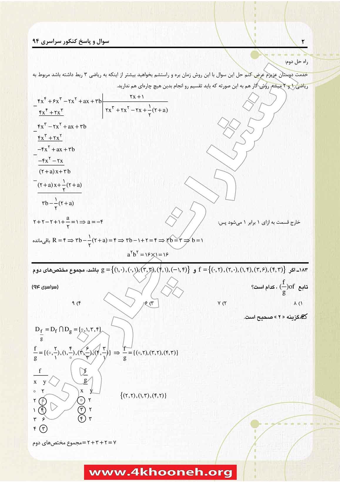 سوالات و پاسخنامه درس ریاضی 3 سال 94