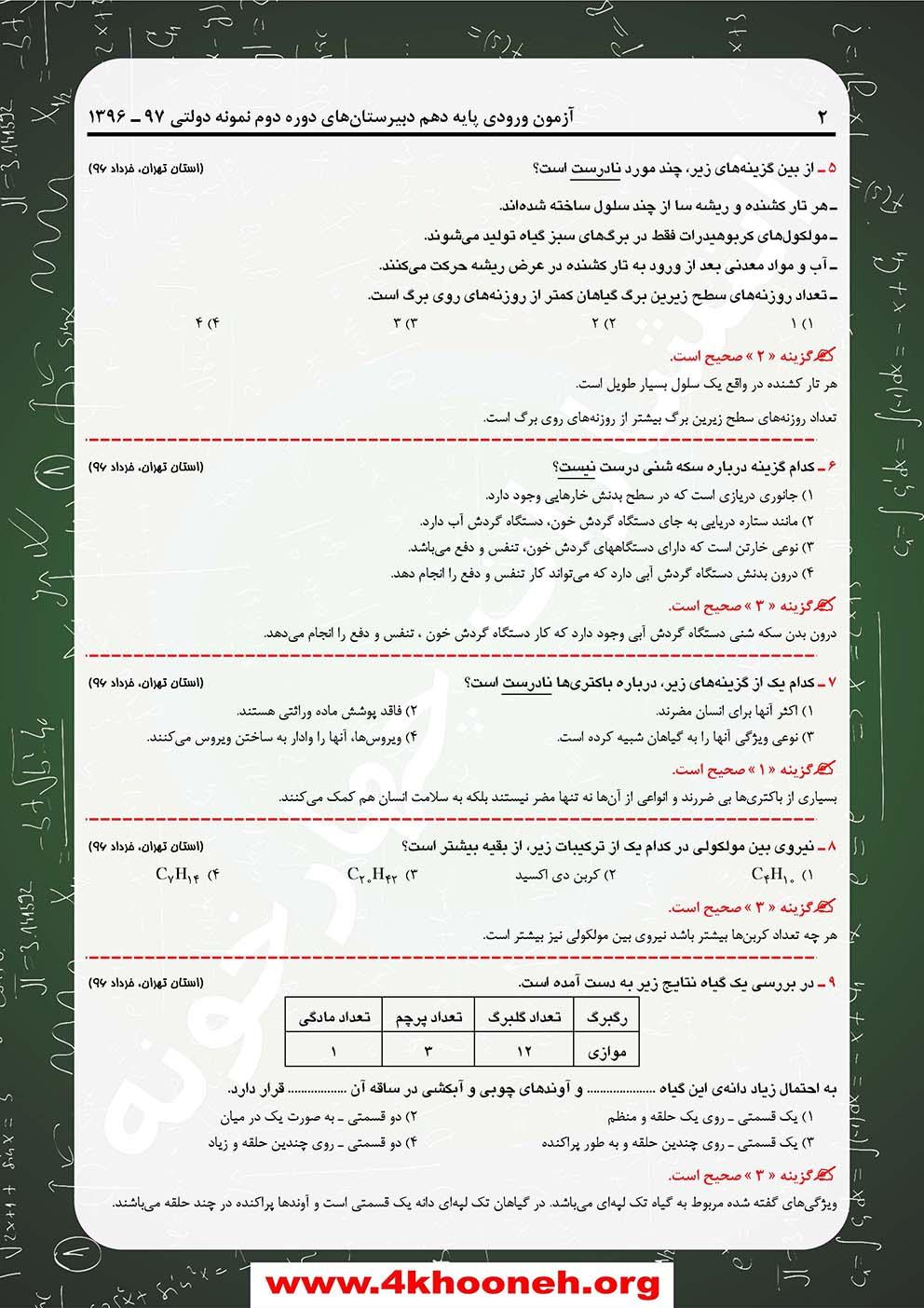 سوالات نمونه دولتی شهر تهران پایه نهم سال 96-97