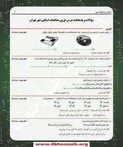 سوالات هماهنگ عربی نهم(شهر تهران95)