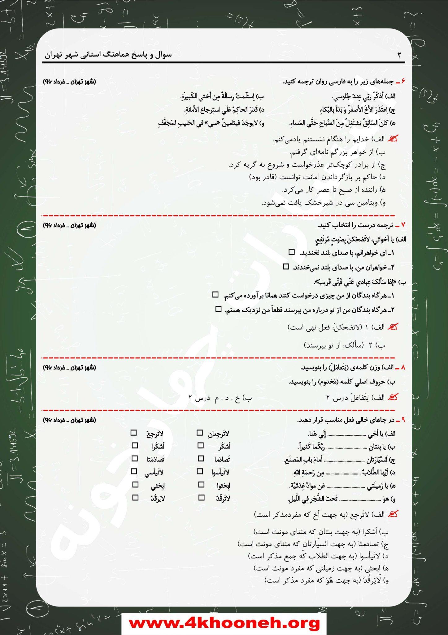 سوالات هماهنگ عربی نهم(شهر تهران96)
