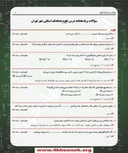 سوالات هماهنگ علوم نهم(شهر تهران96)