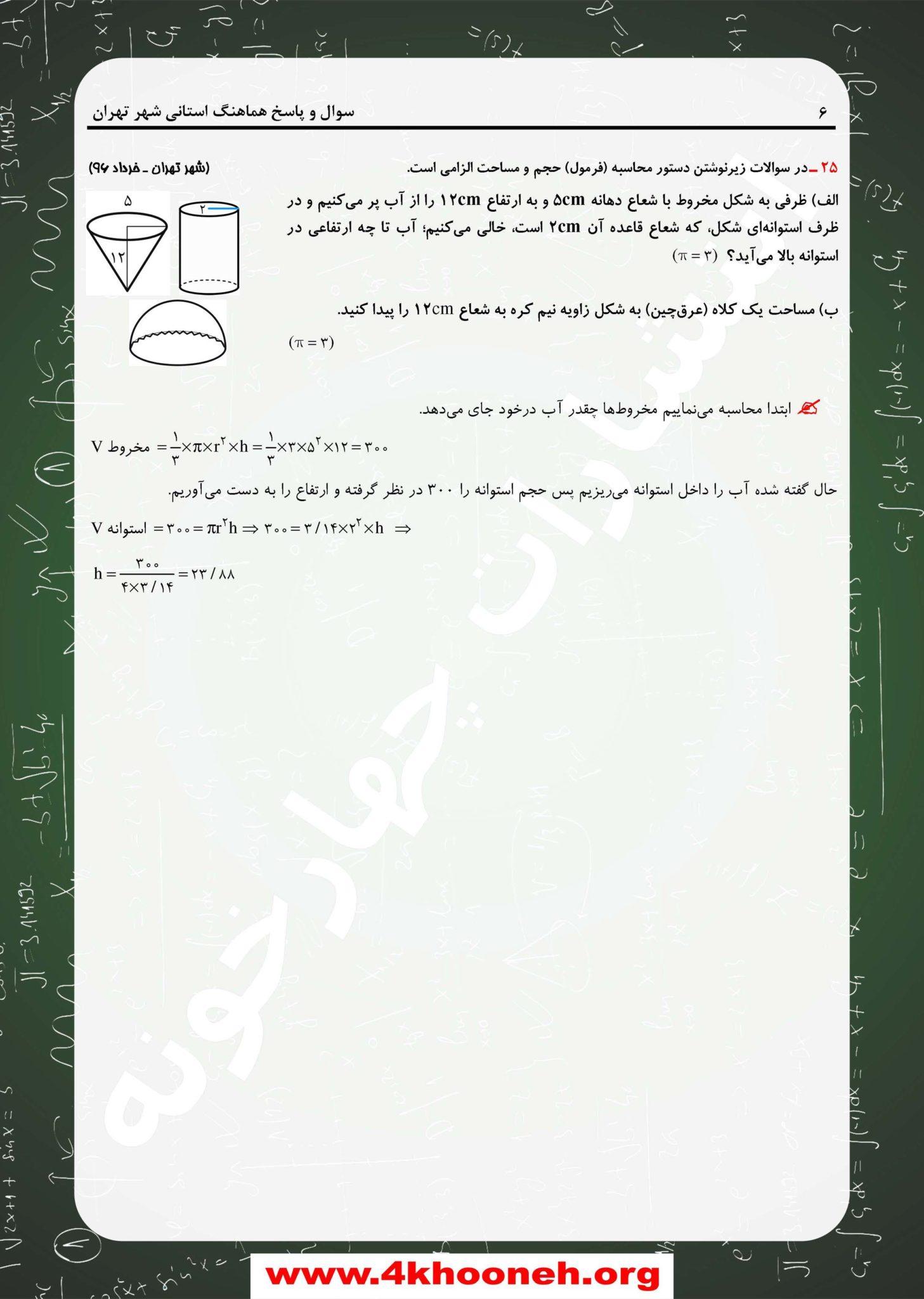سوالات هماهنگ ریاضی نهم(شهر تهران96)