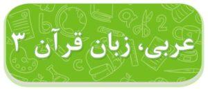 عربی زبان قرآن 3