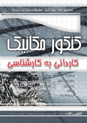 دانلود کتاب مکانیک خودرو کاردانی به کارشناسی