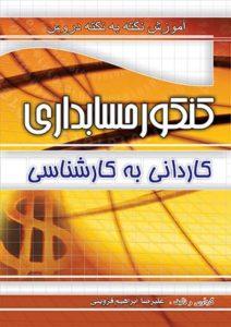 دانلود کتاب حسابداری کاردانی به کارشناسی