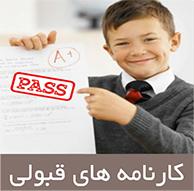 کارنامه های قبولی