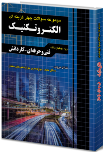 کتاب الکتروتکنیک