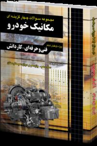 کتاب مکانیک خودرو