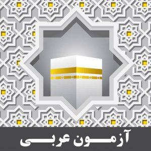 آزمون عربی