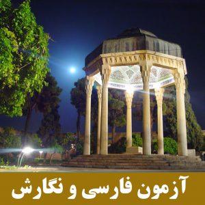 آزمون فارسی و نگارش