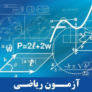 آزمون ریاضی