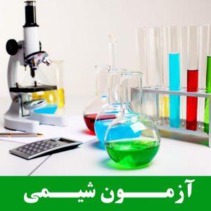 آزمون شیمی