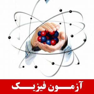 آزمون فیزیک