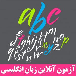 آزمون آنلاین زبان انگلیسی