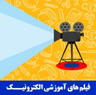 فیلم آموزشی رشته الکترونیک