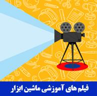 فیلم های آموزشی ماشین ابزار