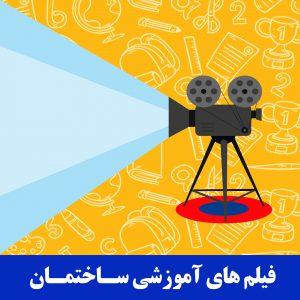 فیلم های آموزشی ساختمان